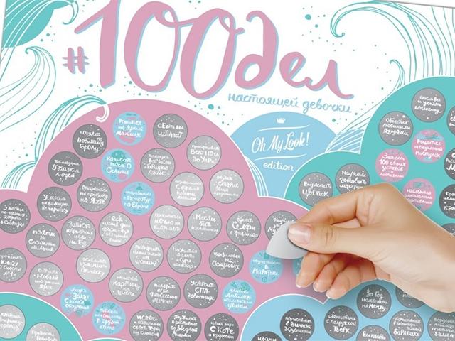100 дел девочки постер