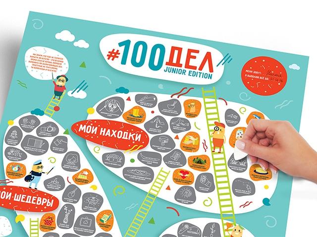 100 дел Junior 2