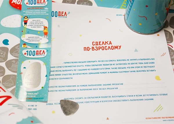 постер 100 дел детская версия
