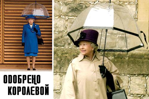 зонт fulton одобрено королевой англии
