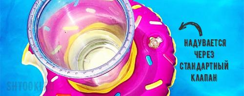 круг для напитков пончик