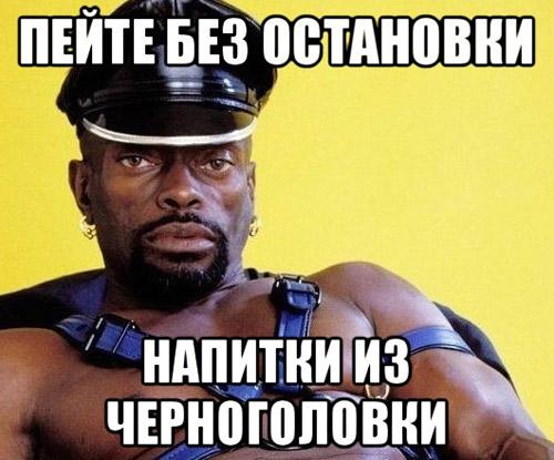 пейте без остановки напитки из Черноголовки