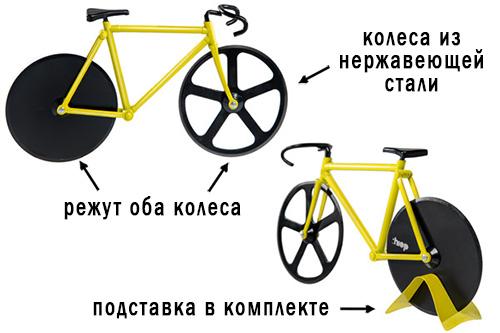 нож для пиццы велосипед