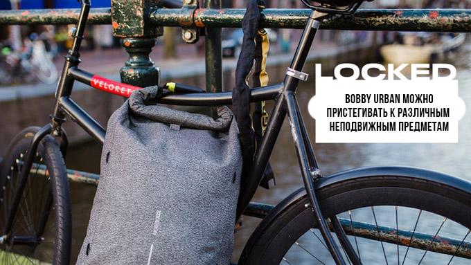 рюкзак booby urban пристегнут к вело